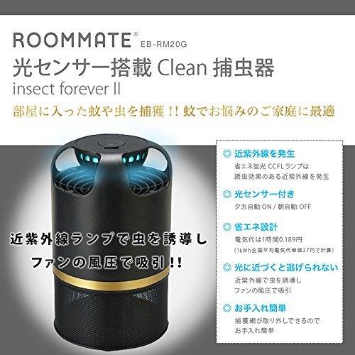 イーバランス捕虫器ブラックE-BALANCEROOMMATE光センサー搭載Clean捕虫器insectforeverIIEB-RM20G