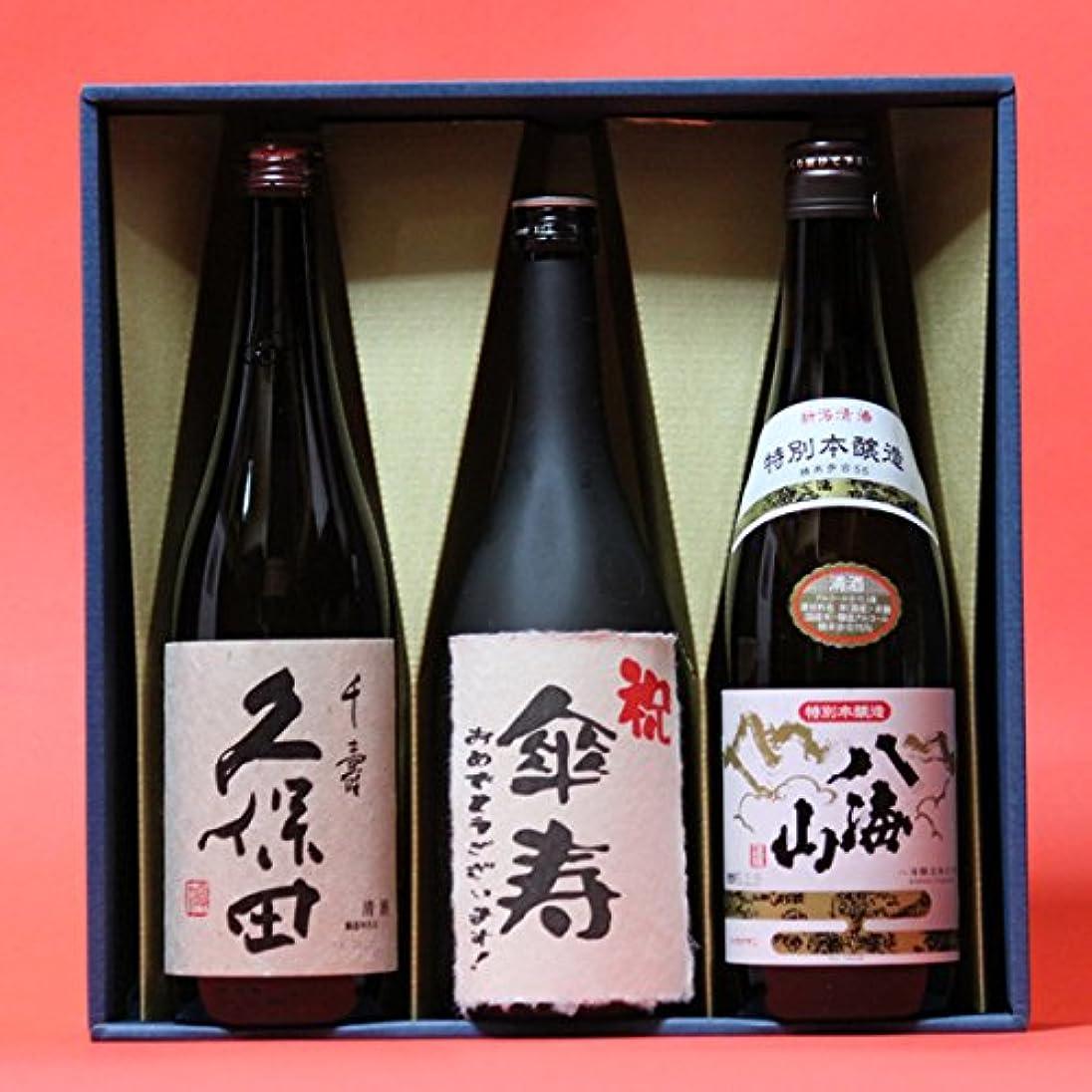 尋ねる選択するマージ傘寿〔さんじゅ〕(80歳)おめでとうございます!日本酒本醸造+久保田千寿+八海山本醸造720ml 3本ギフト箱 茶色クラフト紙ラッピング 祝傘寿のし 飲み比べセット