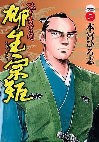 猛き黄金の国 柳生宗矩 2 (ヤングジャンプコミックス)