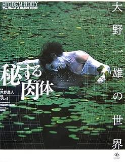 World of Kazuo Ohno - body to Secret (2006) ISBN: 4877361138 [Japanese Import]