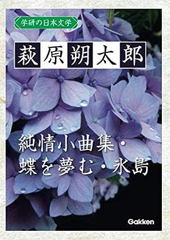 学研の日本文学 萩原朔太郎: 蝶を夢む 純情小曲集 氷島