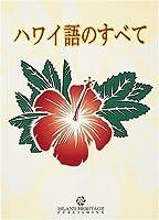 ハワイ語のすべて(All About Hawaiian Japanese)