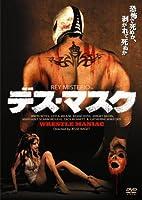 デス・マスク [DVD]