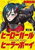 ヒーローガール×ヒーラーボーイ ~TOUCH or DEATH~【単話】(2) (夜サンデーコミックス)