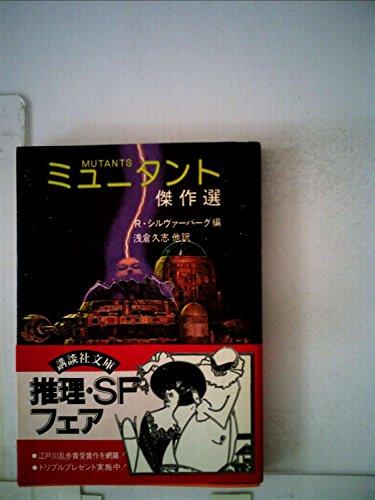 ミュータント傑作選 (1979年) (講談社文庫)