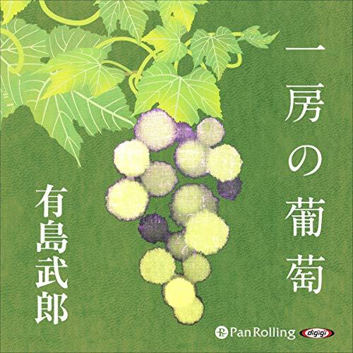 『一房の葡萄』のカバーアート