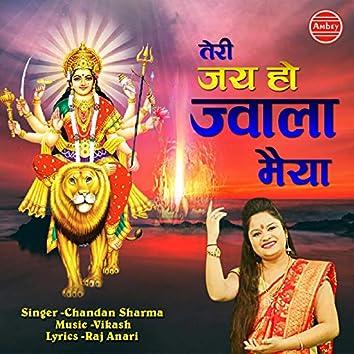 Teri Jai Ho Jwala Maiya
