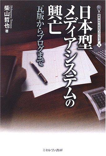 日本型メディアシステムの興亡―瓦版からブログまで (叢書・現代社会のフロンティア)