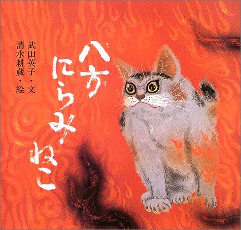 新装版 八方にらみねこ (講談社の創作絵本)