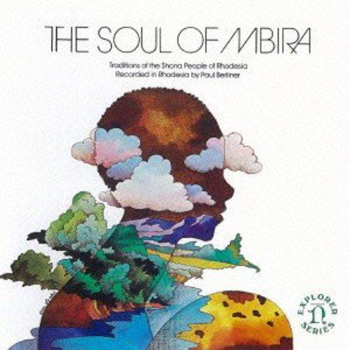 ≪ジンバブエ≫ショナ族のムビラ ~アフリカン・ミュージックの真髄I