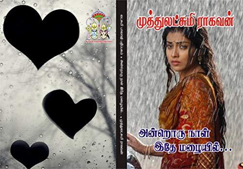 அன்றொரு நாள்... இதே மழையில்: anrorunaal ithe malaiyil (Tamil Edition) (Kindle Edition)