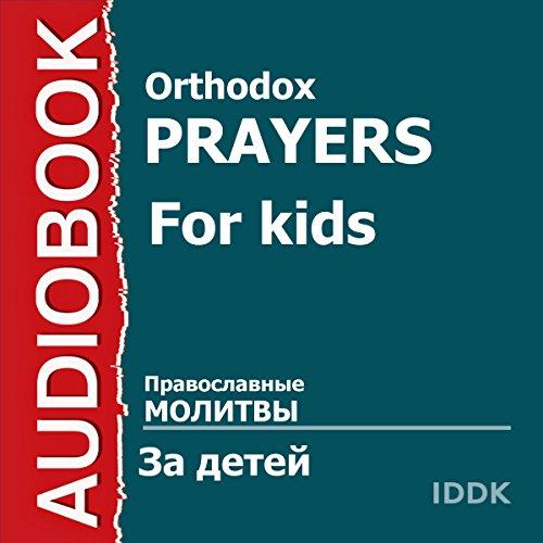 For Kids [Russian Edition] Titelbild