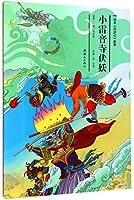 绘本《西游记》故事25-小雷音寺伏妖