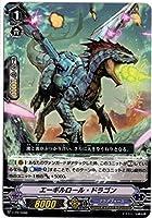 カードファイト!! ヴァンガード V-PR/0286 エーギルロール・ドラゴン