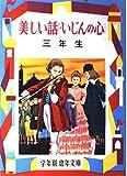 美しい話・いじんの心―偉人ものがたり (3年生) (学年別・幼年文庫 (5))