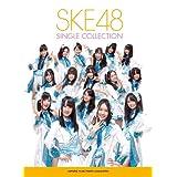 ピアノソロ SKE48 SINGLE COLLECTION (ピアノ・ソロ)