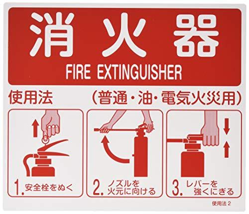 緑十字 消防標識 消火器使用法 215×250mm スタンド取付タイプ エンビ 66101