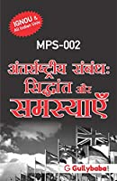 MPS-002 International Relations Theory And Problems in Hindi Medium