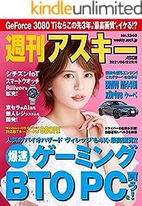 週刊アスキーNo.1340(2021年6月22日発行) [雑誌]