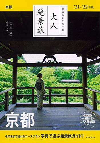 『大人絶景旅』京都 [2020-21最新版] (大人絶景旅―日本の美をたずねて)の詳細を見る