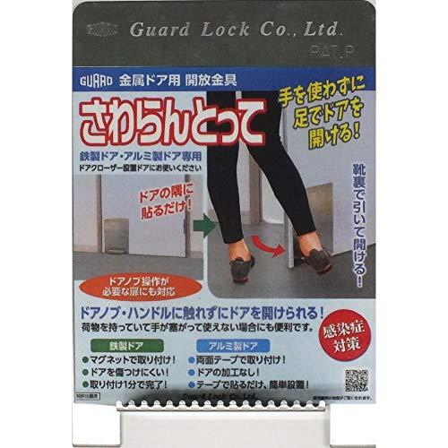 ガードロック 金属ドア用 開放金具 さわらんとって 日本製 No.630