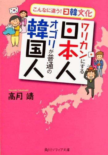 ワリカンにする日本人 オゴリが普通の韓国人 (角川ソフィア文庫)の詳細を見る