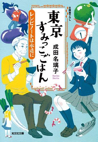 東京すみっこごはん レシピノートは永遠に (光文社文庫)