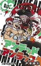 アンデッドアンラック コミック 1-2巻セット [コミック] 戸塚慶文