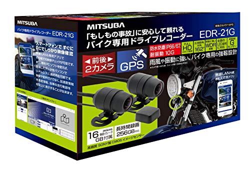 ミツバサンコーワ『バイク専用ドライブレコーダー』