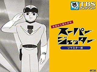 未来から来た少年 スーパージェッター(リマスター版)【TBSオンデマンド】