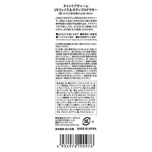チャントアチャームUVフェイス&ボディプロテクターSPF43PA++ベビー