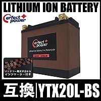 PERFECT POWER リチウムイオンバッテリー LFP20L-BS 互換 ユアサ YTX20L-BS FTX20L-BS YB16L-B YB16HL-A-CX 互換 ハーレー65989-90B 65989-97A 65989-97B 65989-97