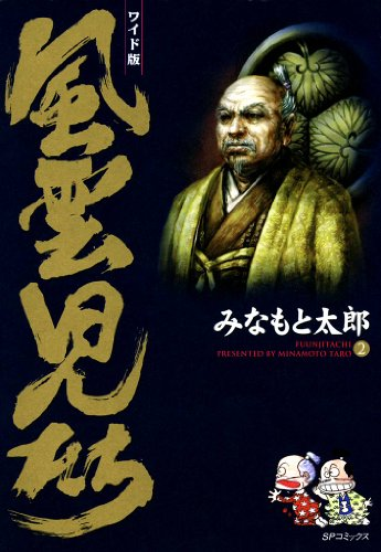 風雲児たち 2巻 (SPコミックス)