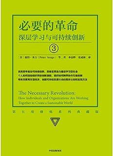 必要的革命:深层学习与可持续创新(系列珍藏版)/第五项修炼系列(美)彼得?圣吉 , 9787508668635