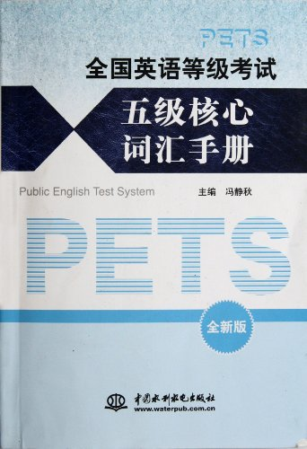 Key Vocabulary of PETS5-Apocalypse Now Redux (Chinese Edition)