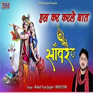 Shyam Ankhiya Bhige