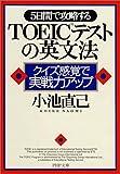 5日間で攻略するTOEICテストの英文法―クイズ感覚で実戦力アップ (PHP文庫)