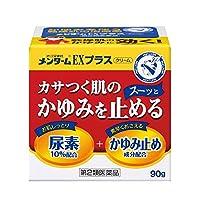 【第2類医薬品】近江兄弟社メンターム EXプラスクリーム 90g ×3