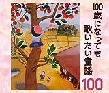 100歳になっても歌いたい童謡~おじいちゃん・おばあちゃんが選んだ100のうた(シニ...