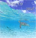 Umima-ru うみまーる: Friends of the Ocean Planet 水の惑星の仲間たち