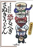 恐るべきさぬきうどん―麺地創造の巻 (新潮OH!文庫)