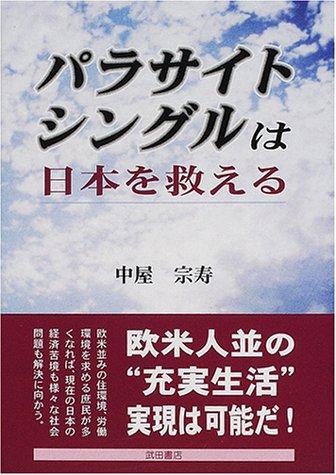 パラサイト・シングルは日本を救える