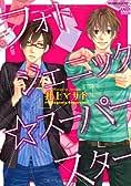 フォトジェニック☆スーパースター (ニチブンコミックス)