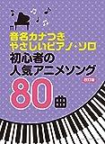 音名カナつきやさしいピアノ・ソロ 初心者の人気アニメソング80曲[改訂版]