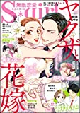 無敵恋愛S*girl 2020年6月号[雑誌]