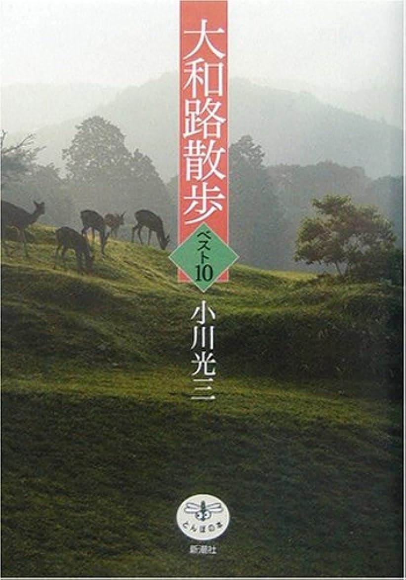 問い合わせる池錆び大和路散歩ベスト10 (とんぼの本)