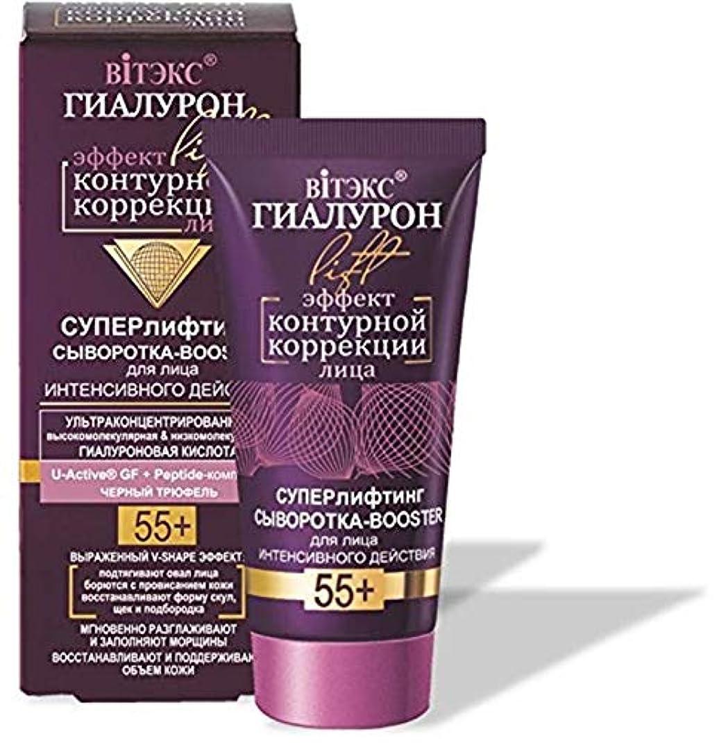おもしろいスクリーチ修羅場Serum for face 55+ (Hyaluron Booster) Super Lifting | Instantly smoothes and Fills Wrinkles | Restores & maintains The Skin Volume | 30 ml
