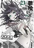 夢喰いメリー コミック 1-23巻セット - 牛木 義隆