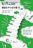 ピアノピースPP1223 最後もやっぱり君 / Kis-My-Ft2 (ピアノソロ・ピアノ&ヴォーカル) ~映画「レインツリーの国」主題歌 (FAIRY PIANO PIECE)
