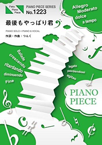 ピアノピースPP1223 最後もやっぱり君 / Kis-My-Ft2 (ピアノソロ・ピアノ&ヴォーカル) ~映画「レインツリーの国」主題歌 (FAIRY PIANO PIECE)の詳細を見る